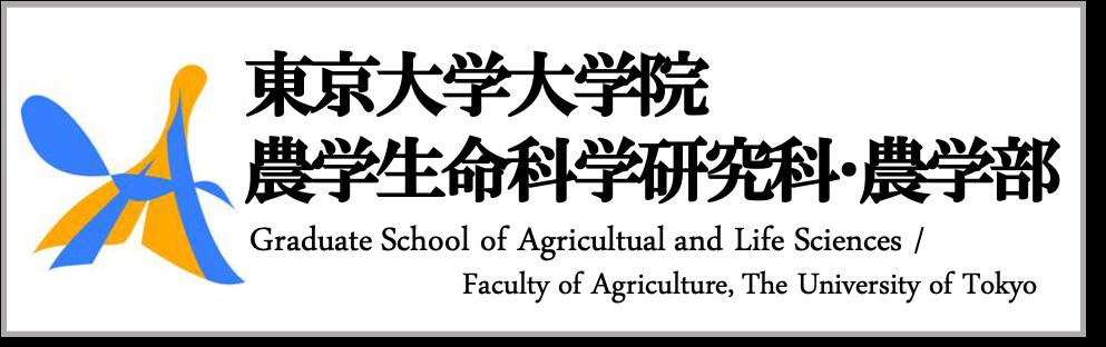 東京大学大学院 農学生命科学研究科 農学部