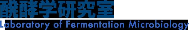 醗酵学研究室|東京大学大学院農学生命科学研究科 応用生命工学専攻